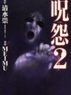 The Grudge 2 (Ju-on 2)